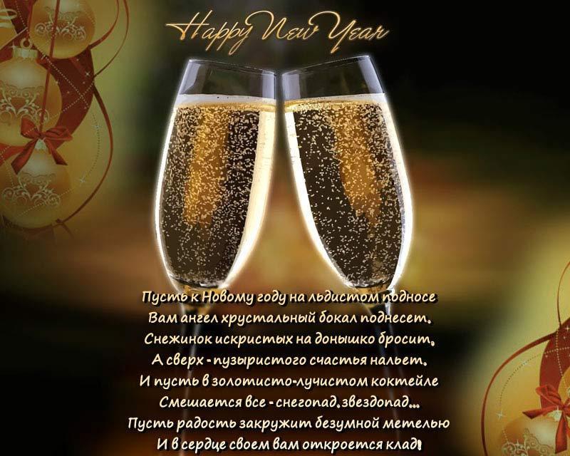 Поздравление с наступающим новым годом любимая