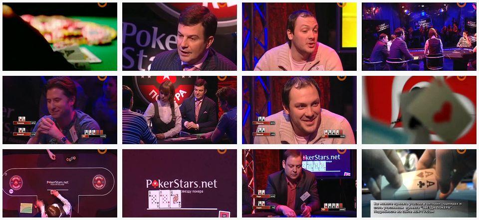 Zvezda.Pokera.2.RENTV.QR18.SATRip.DivX.jpg