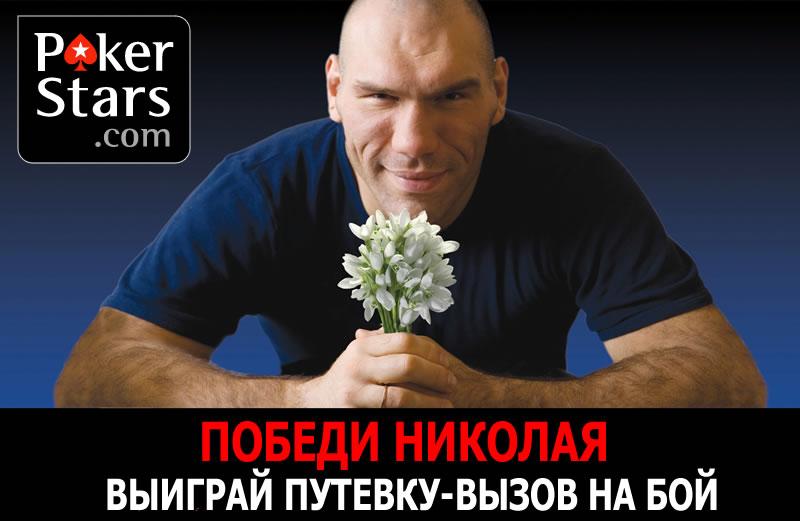 PokerStars-Победи-Николая.jpg