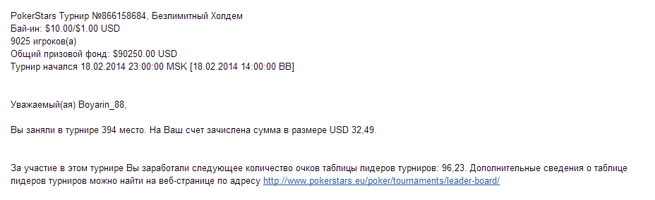 Poker Stars 18.02.14.PNG