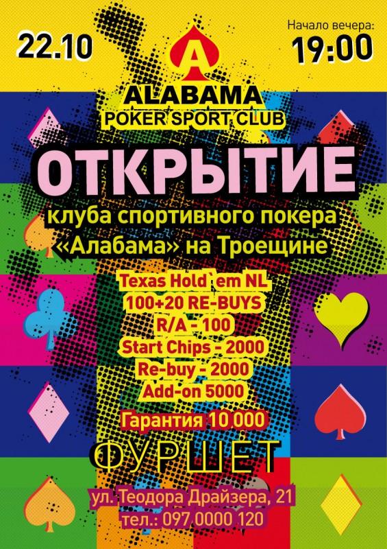 troeshcina_open_A1.jpg