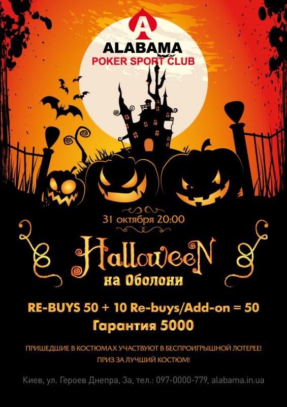 helloween_A1_obolon.jpg