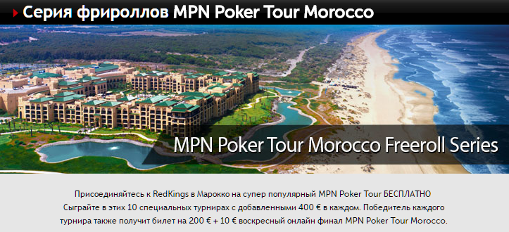 mpn poker redkings.png