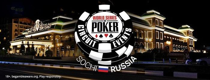 WSOP Circuit Russia.jpg
