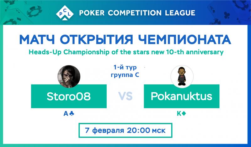 Storo08_Pokanuktus.png